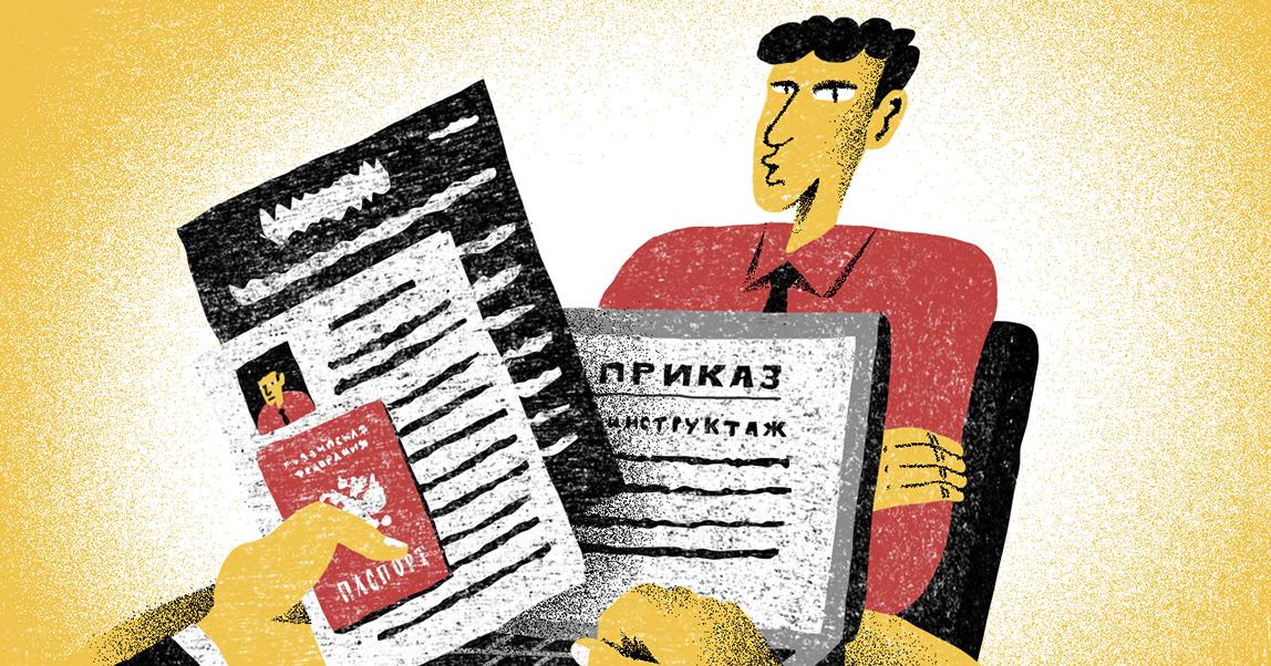 Берем на работу первого сотрудника: оформляем трудовой договор и другие бумаги, встаем на учет в ФСС