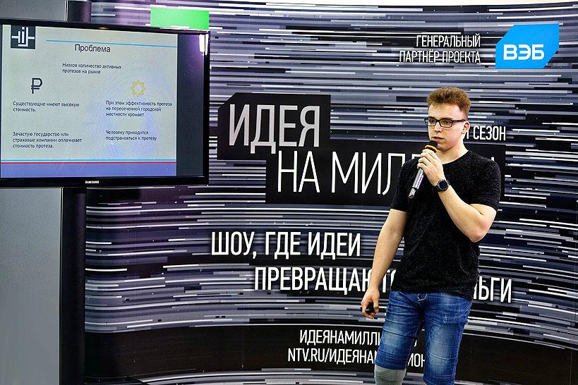 ВЭБ и НТВ заканчивают прием стартапов на телешоу «Идея на миллион». Основатели еще могут «запрыгнуть в последний вагон»