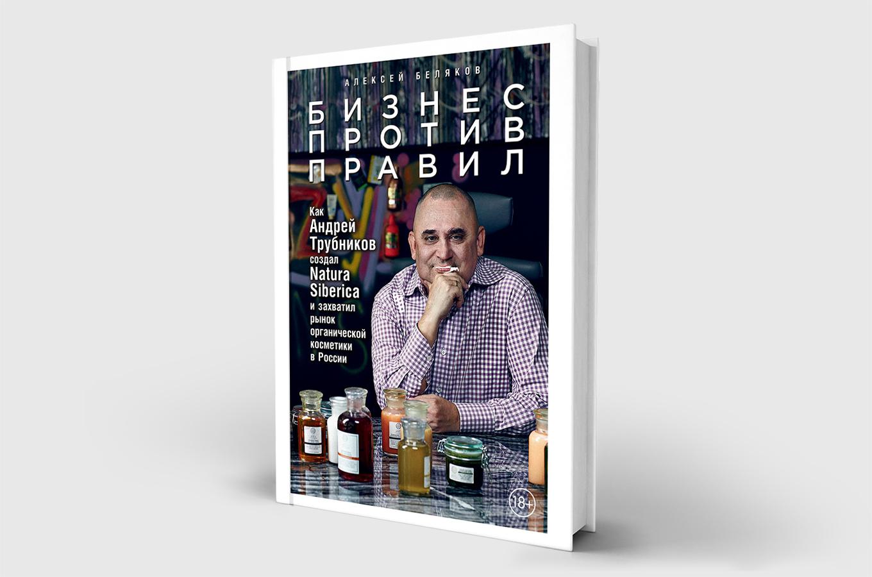 Уроки от Андрея Трубникова, Natura Siberica: как попасть в магазины и хорошо продаваться