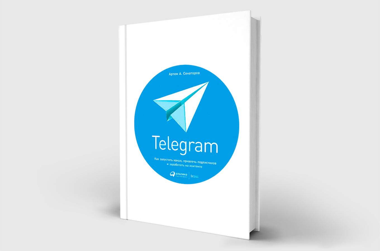3a68af83 Не жалейте денег, но просите скидку: как продвигать свой канал в Telegram