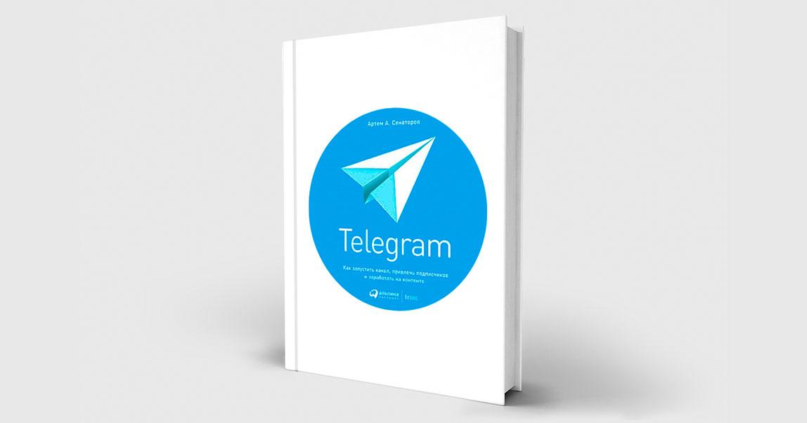 Не жалейте денег, но просите скидку: как продвигать свой канал в Telegram