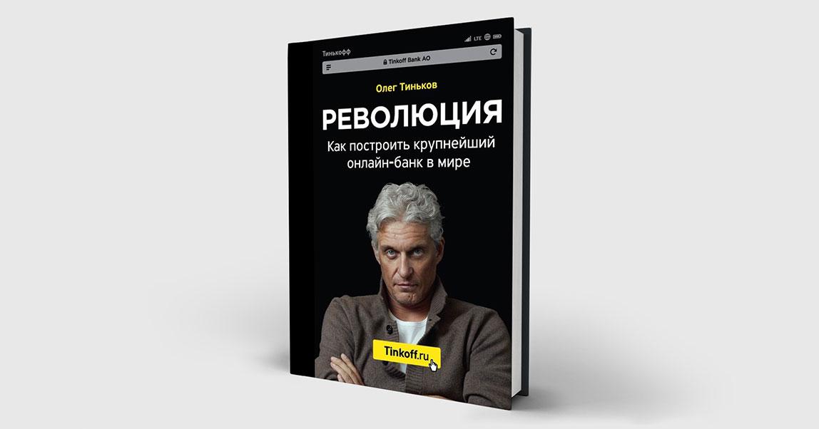 Будущее от Олега Тинькова: что будет с банковским сектором в России