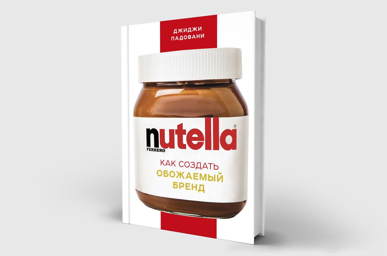 Nutella: путь квсемирному признанию черезмифы илегенды