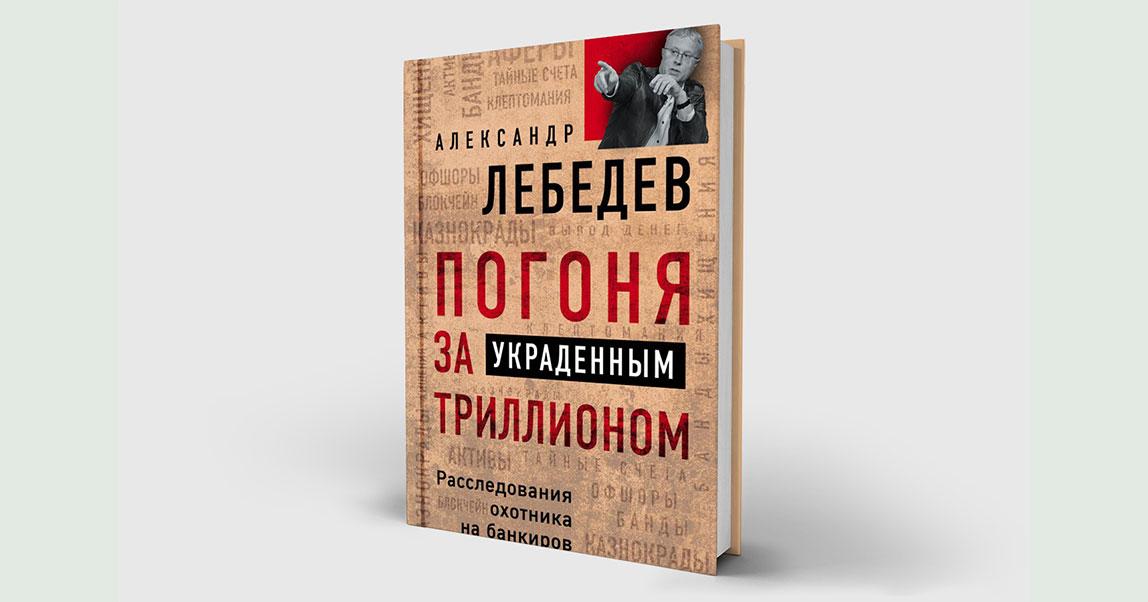 Миллиардер Александр Лебедев  – осхемах коррупции мировых элит (ио том, что сэтим делать)