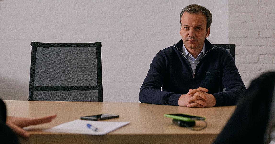 Аркадий Дворкович — оцене «Сколково», праве наошибку илюбимых сериалах. Эксклюзивное интервью Inc.