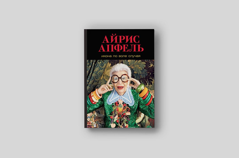 Стать звездой за80: история Айрис Апфель