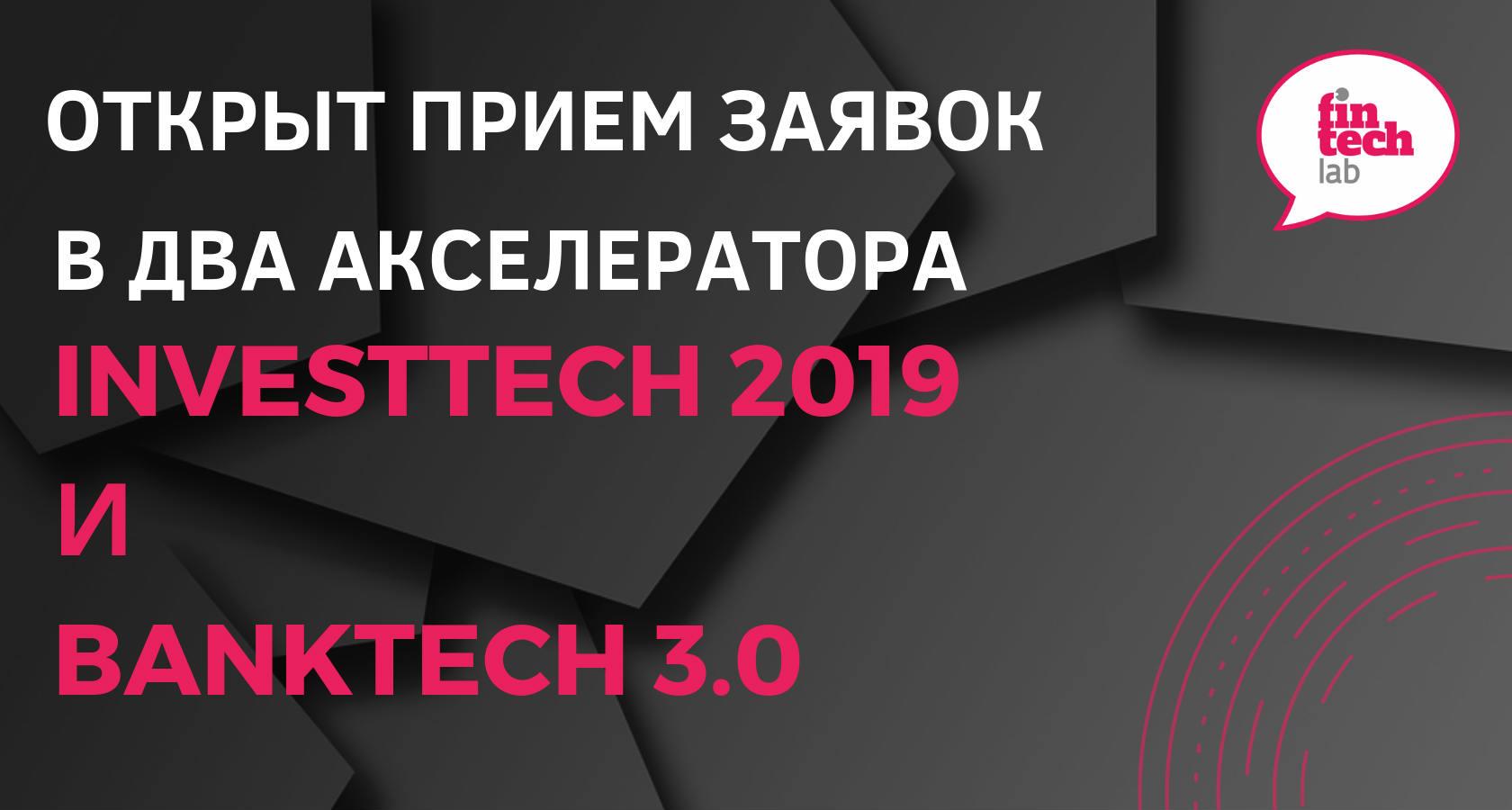 «Финтех Лаб» открыл набор стартапов в акселераторы Investtech 2019 и Banktech 3.0
