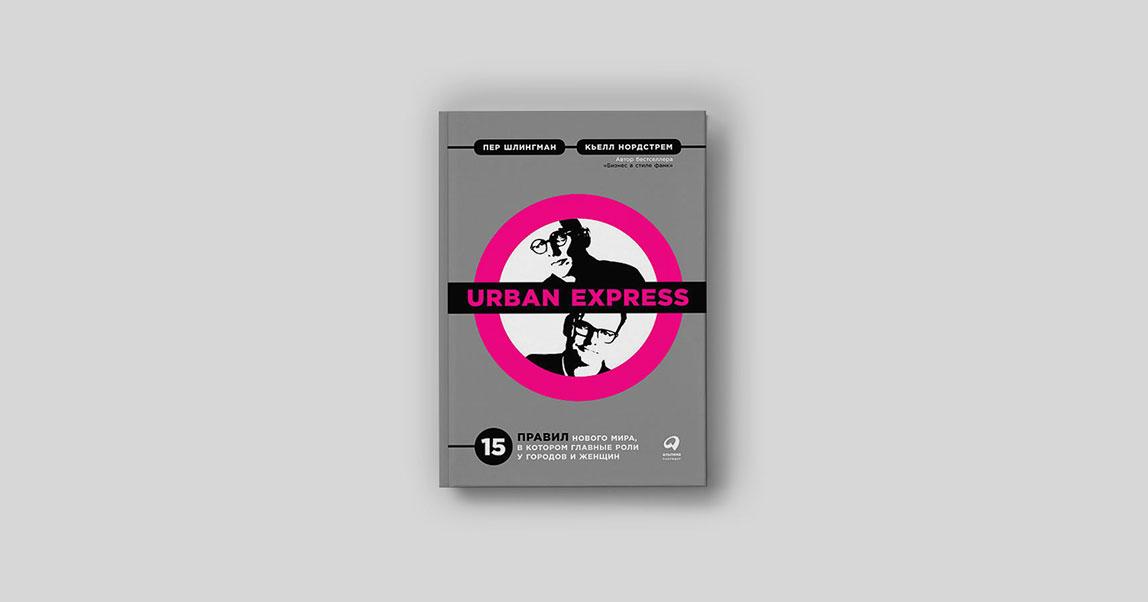 Urban Express: как «экспресс урбанизации» и феминизм меняют мир и бизнес