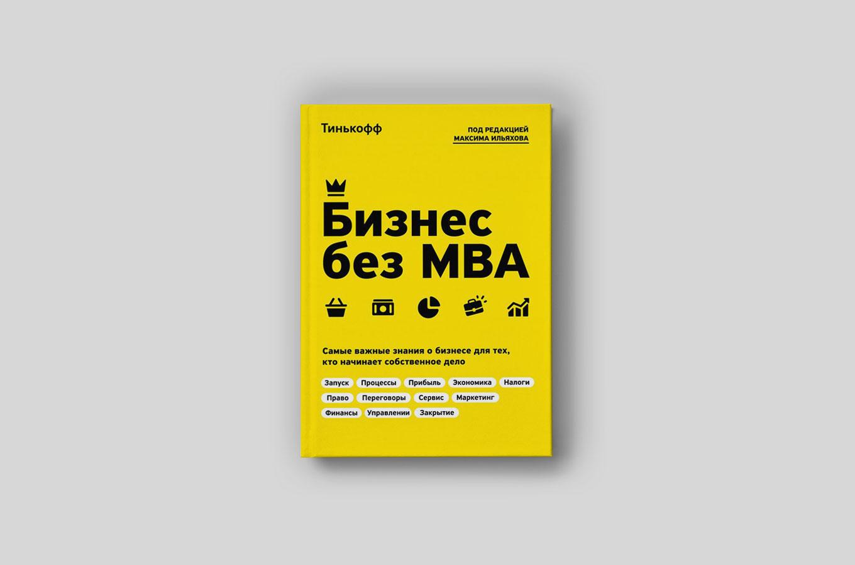 «Бизнес без MBA»: пособие поведению бизнеса отбухгалтерии досекретов успешных переговоров