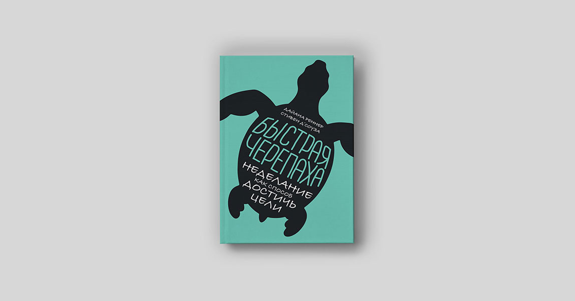 «Быстрая черепаха»: почему иногда длябольшей продуктивности нужно перестать чтобытонибыло делать