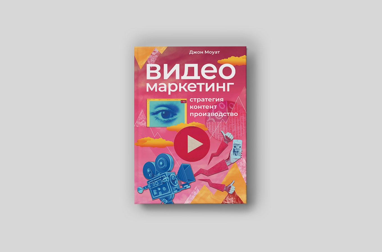 «Видеомаркетинг: стратегия, контент, производство»: подробное руководство о том, как использовать онлайн-видео для продвижения