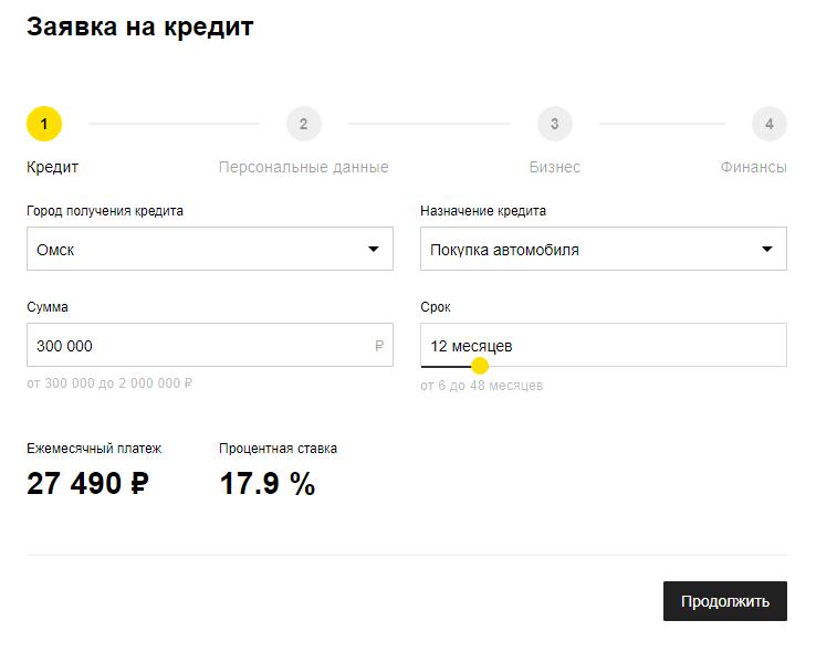 первое мурманское онлайн заявка на кредит