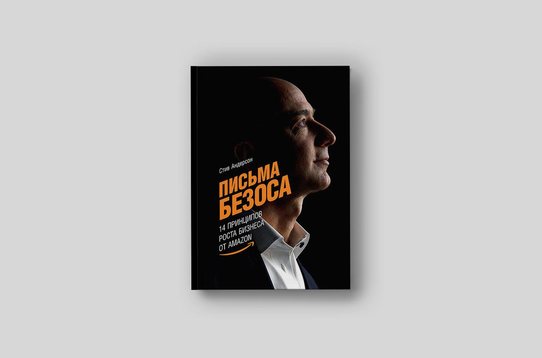 Письма Безоса: «успешные провалы» как основа бизнеса