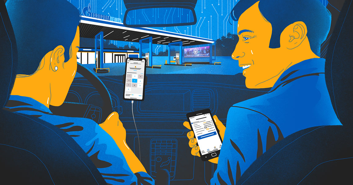 Заправка затри минуты исниженная цена натопливо: какцифровые продукты упрощают жизнь автомобилистам