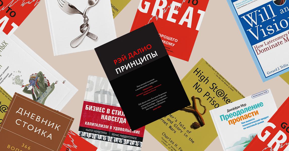 12 книг, которые основатель Ecwid Руслан Фазлыев советует прочитать предпринимателям