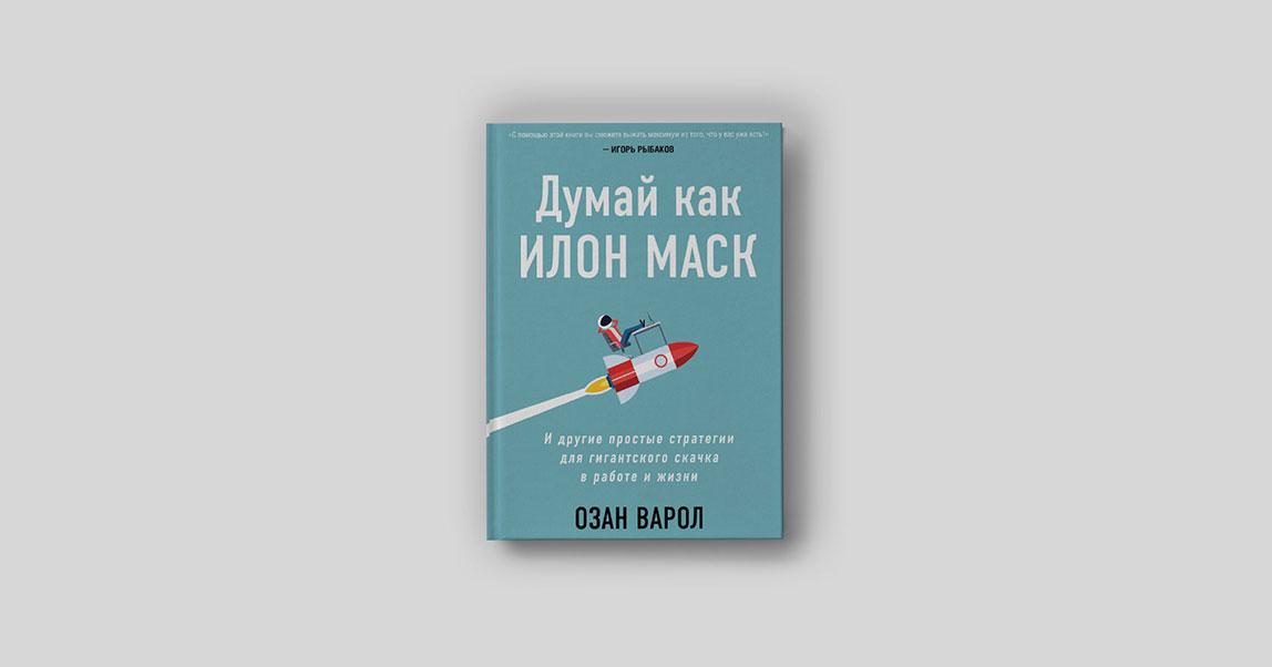 Илону Маску нехватило денег нароссийские ракеты — ионсоздал SpaceХ. Почему надо перестать повторять чужие ошибки иискать ключи подфонарем