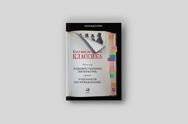 Уроки бизнеса врусской классике: как плохое ТЗ, русский комплекс неполноценности искрепы привели кпровалу Левши