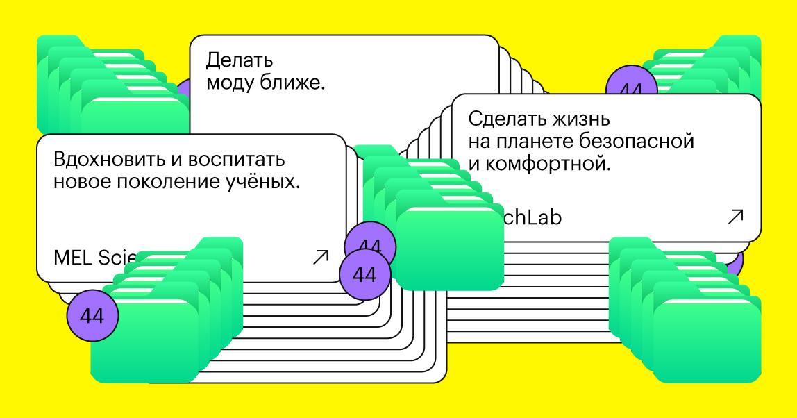 44 миссии крутых компаний — от «Кухни на районе» до «Яндекса». Примеры для предпринимателей