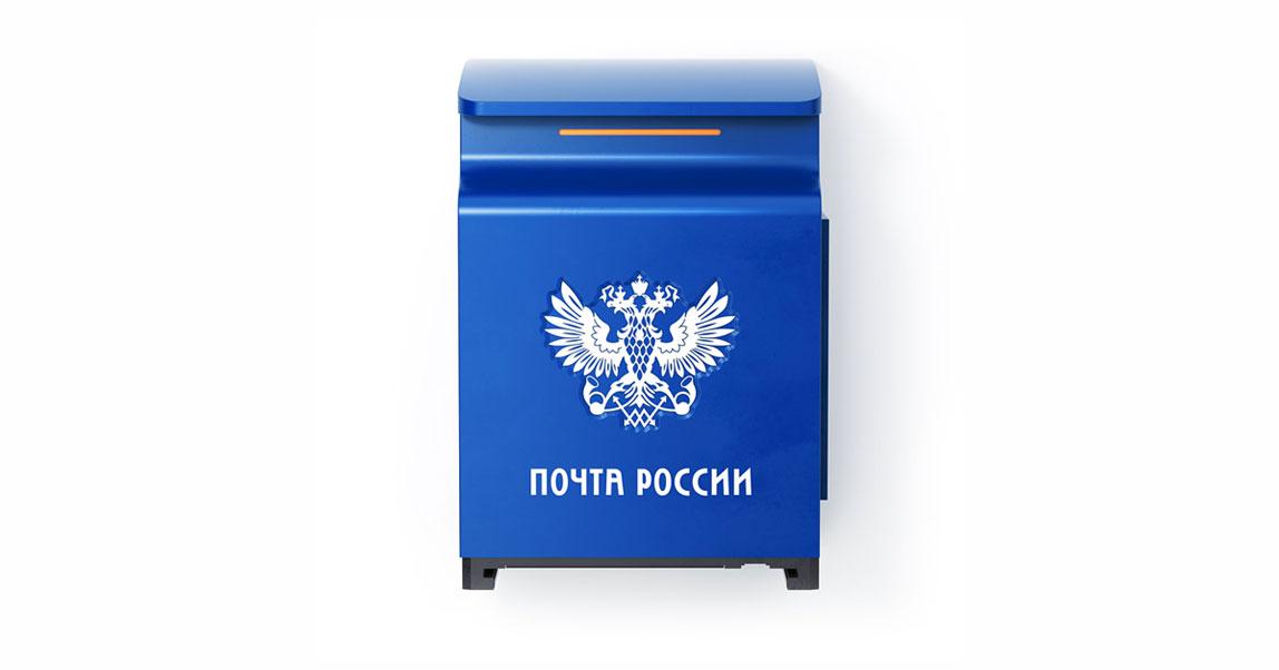 Почта России начнет доставлять лекарства