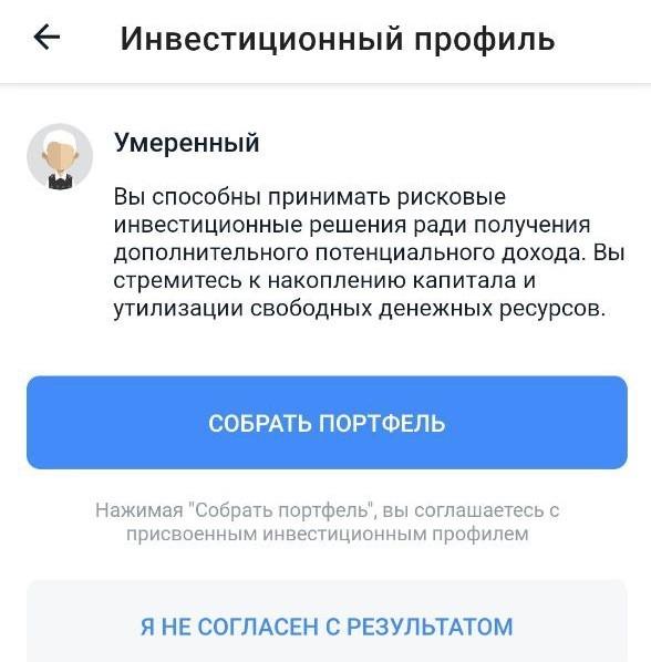 Инвестиционный профиль Тинькофф