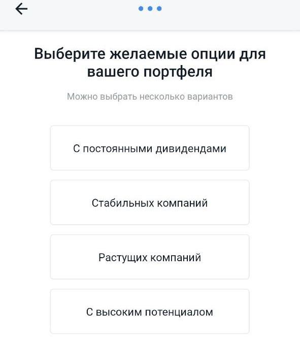 Критерии Тинькофф