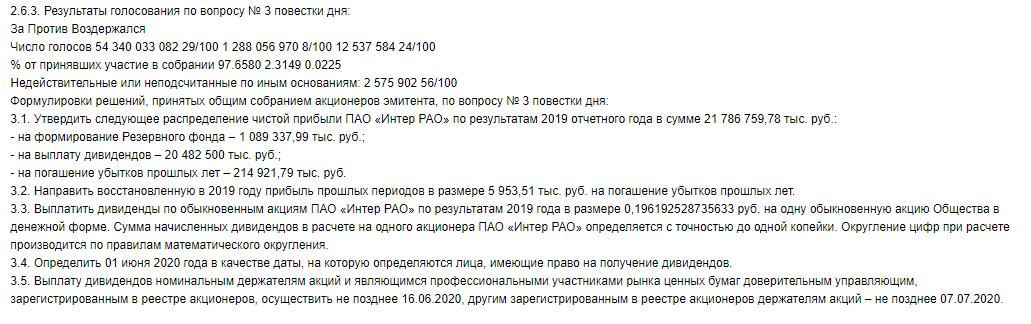 Сообщение о результатах голосования Общего собрания акционеров ПАО «Интер РАО» по вопросу выплаты дивидендов
