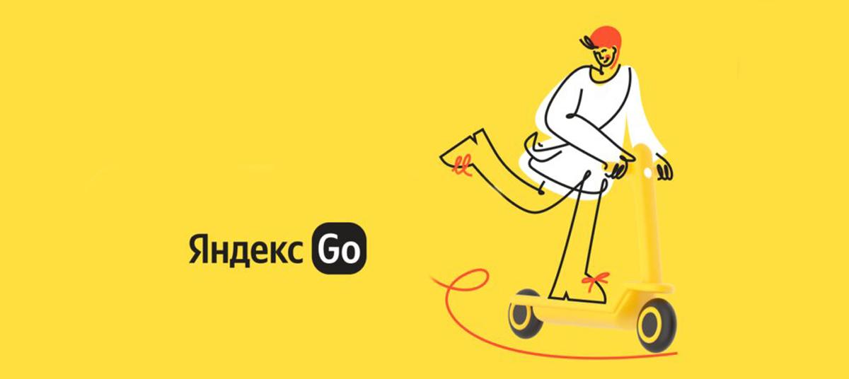 Яндекс Go самокаты