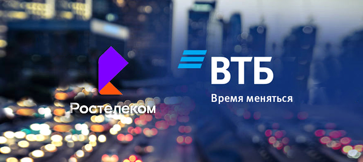 ВТБ и Ростелеком совместный проект