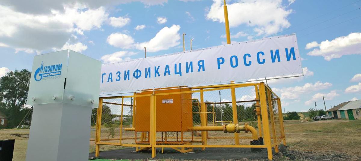 Газификация в России