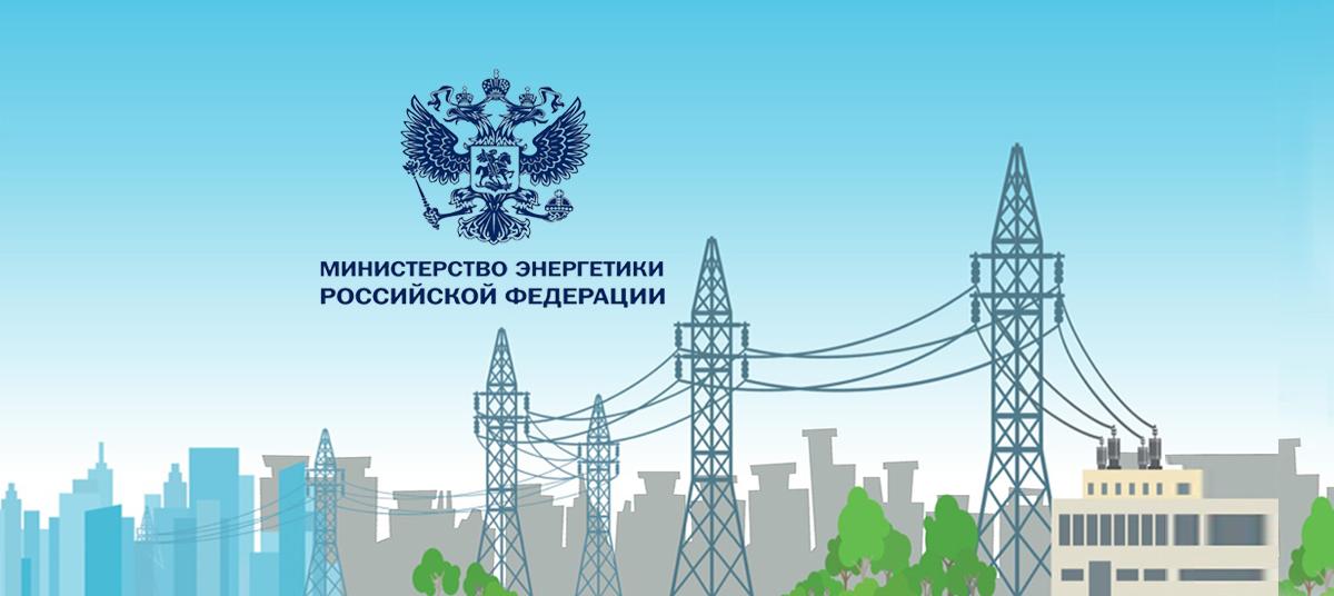 Энергетика РФ