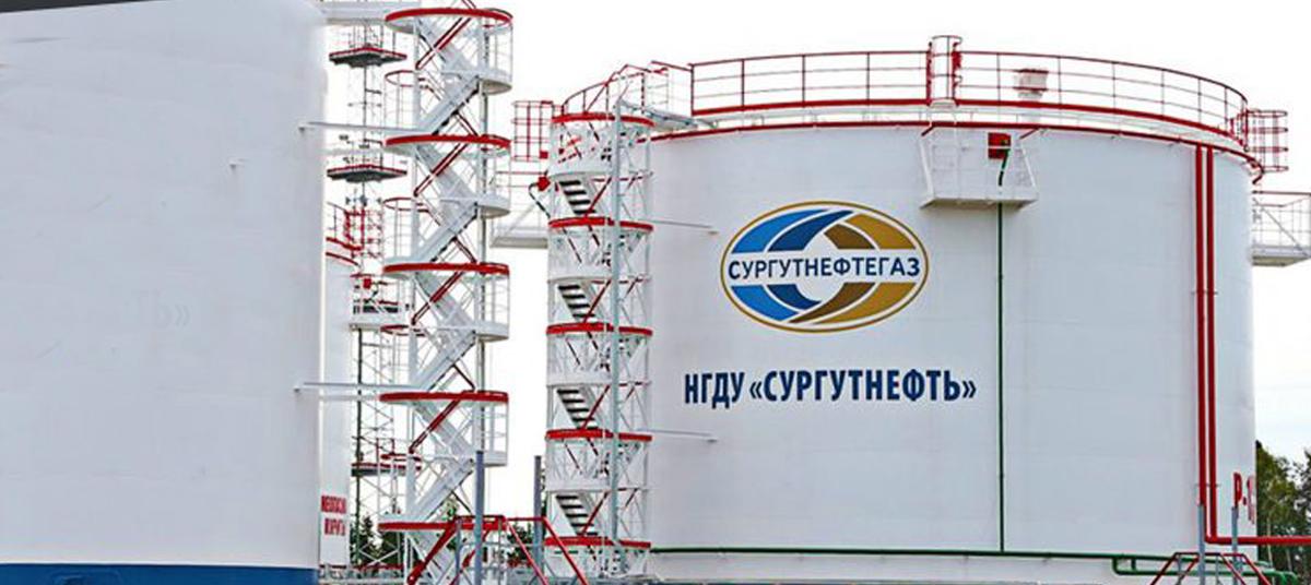 Сургутнефть