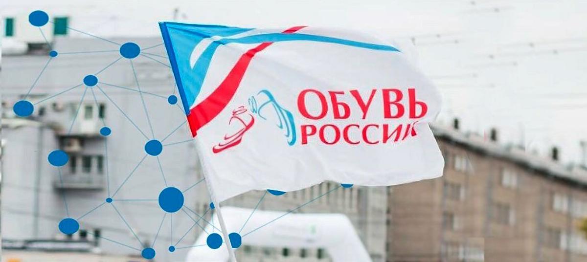 Группа компаний Обувь России
