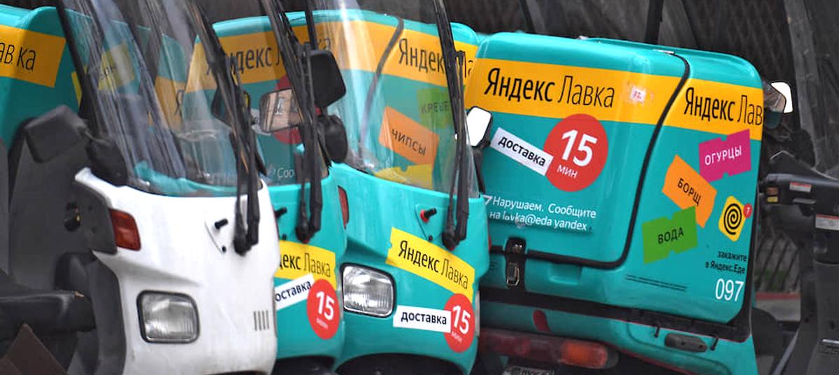 Яндекс Лавка доставка еды из Азбуки Вкуса