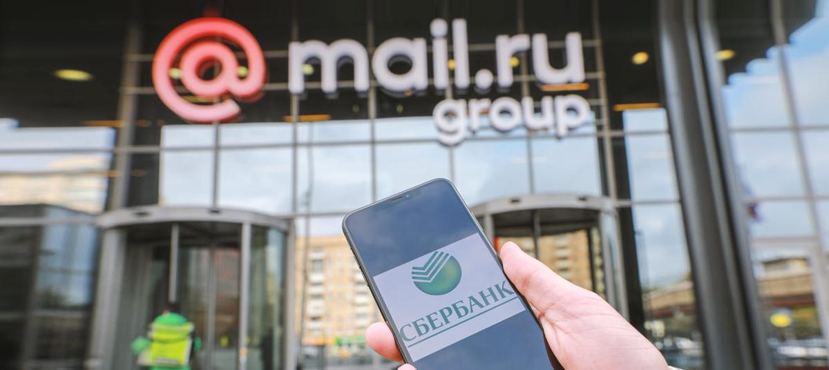 Совместное предприятие «Сбер» и Mail.Ru Group