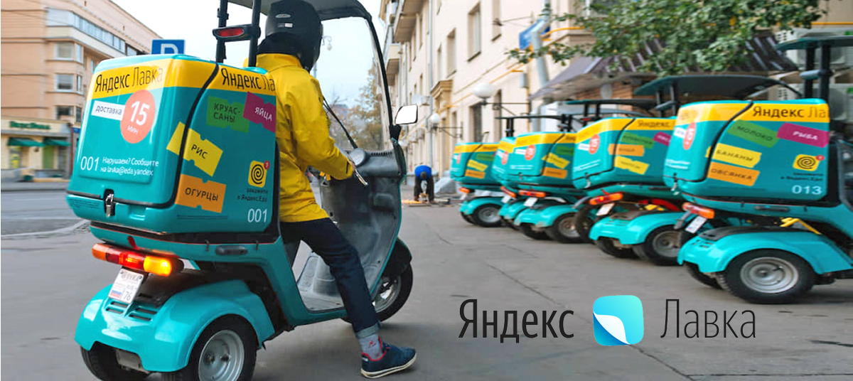 Яндекс Лавка в Париже и Лондоне