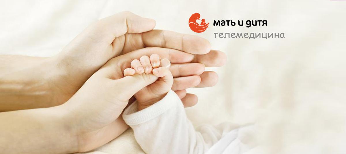 Мать и дитя телемедицина