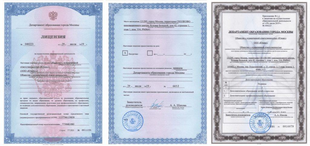 Лицензия MAXIMUM на образовательную деятельность