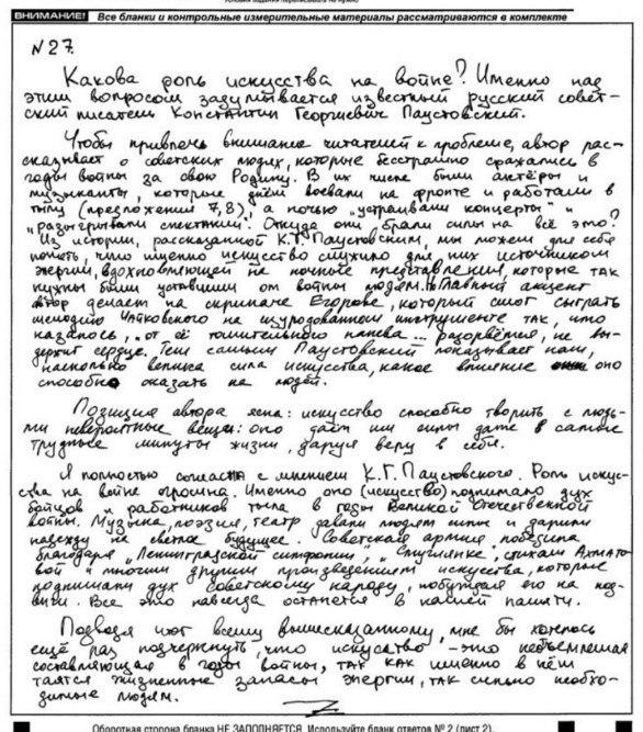 Сочинение ЕГЭ по русскому языку на максимальный балл 2020 года. Как писать сочинение ЕГЭ?