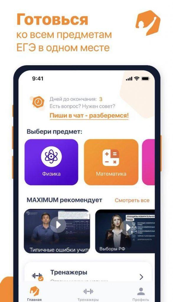 материалы для подготовки к ОГЭ: приложение Максимум