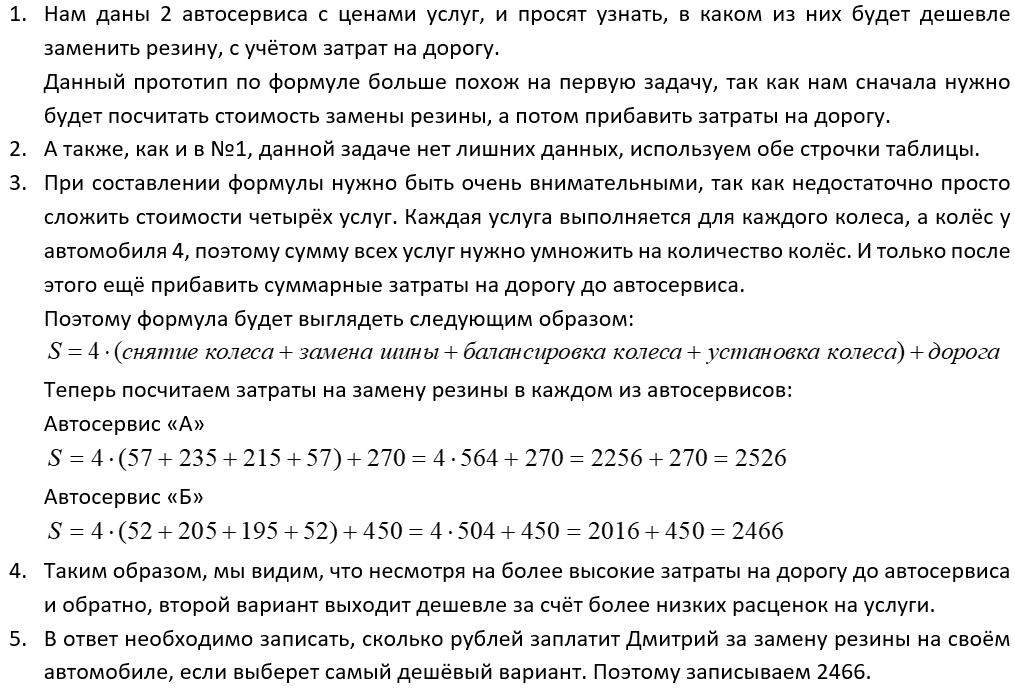 реальная математика огэ 5 задание ОГЭ по математике