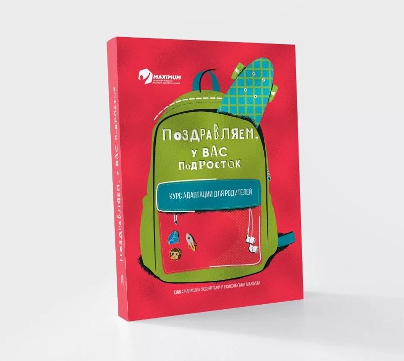 книга для родителей подростков Поздравляем у вас подросток