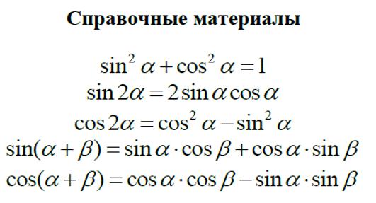 егэ по математике 2021