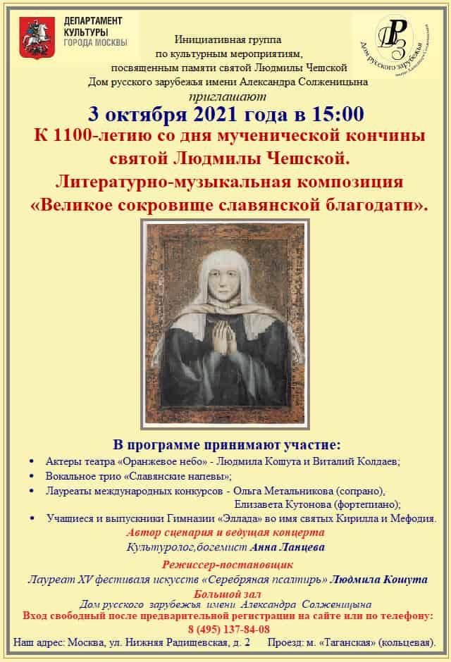 К 1100-летию мученической кончины Людмилы Чешской в Москве представят лекцию и композицию