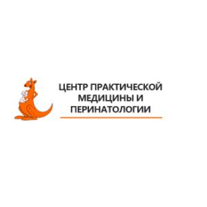 Центр практической медицины и перинатологии
