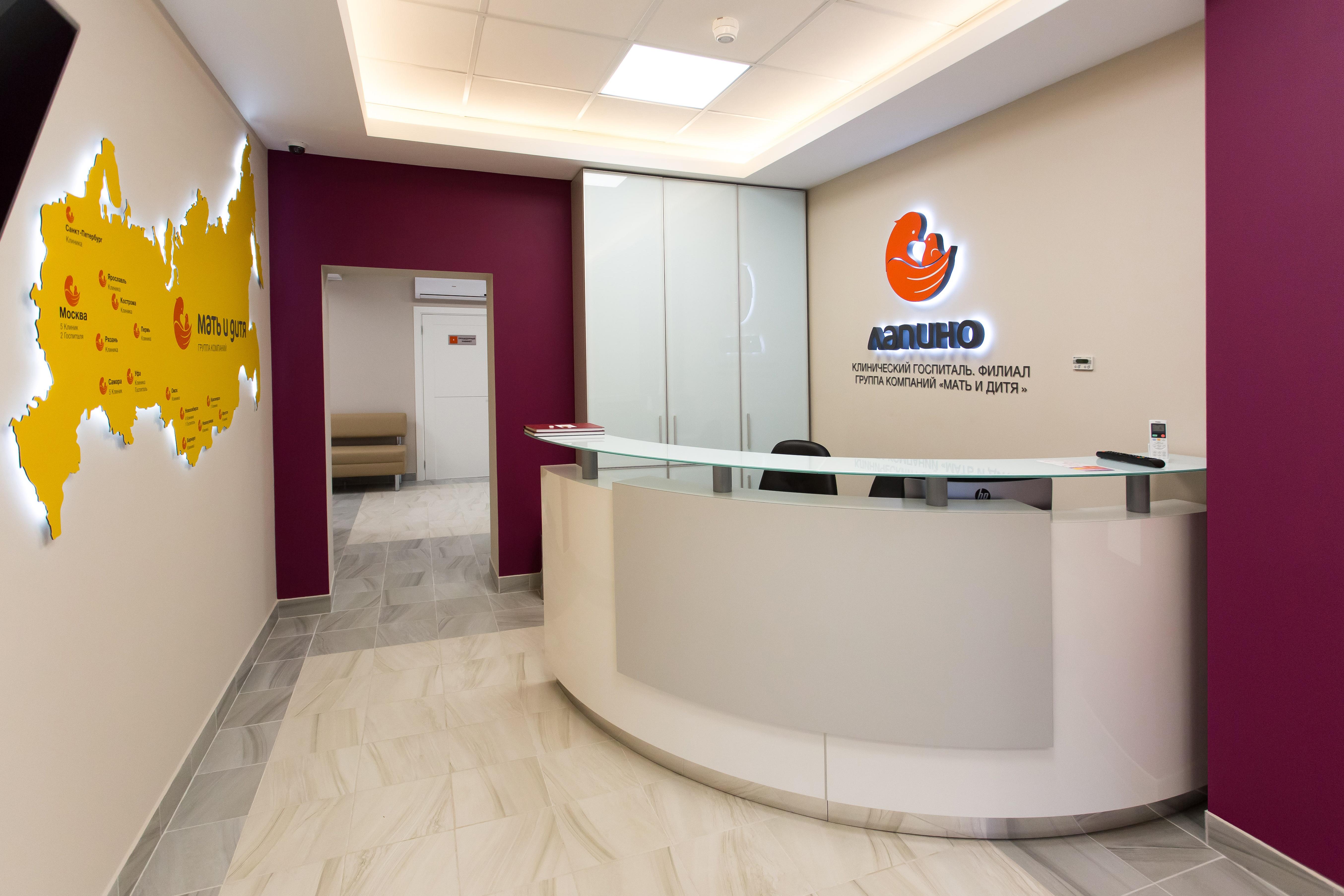 Клиника КГ Лапино