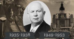 Был ли хорошим московским градоначальником Никита Сергеевич Хрущев?
