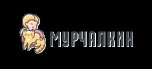 Мурчалкин