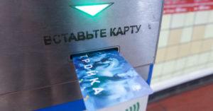 «Тройка» сократила выпуск бумажных билетов в шесть раз. В этом году запустят и электронную
