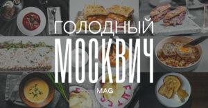 «Москвич Mag» запускает телеграм-канал про городскую еду «Голодный Москвич»