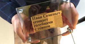 Мем про Ивана Семеныча, голубцы и говно продали за 100 тысяч рублей